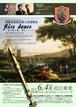 2018/6/4(月)コンティヌオ・ギルド第三回演奏会『flute douce 甘き笛の音、薫るエスプリ』