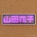 LEDネームプレート ピンク