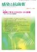 感染と抗菌薬 Vol.24 No.1 2021 特集:経験に学ぶCOVID-19診療―見えてきた日本の治療指針