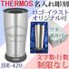 名入れ サーモス カラータンブラー JDE-420 フタ・ソコカバー付 化粧箱入り THERMOS 真空断熱
