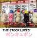 THE STOCK LURES / ボンキュボン