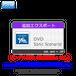【ドングル版用】DVD Sonic Scenarist 追加エクスポート
