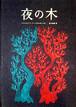 夜の木【8版】