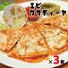 とろ~りチーズの(エビ)3食セット メキシコ風ホットサンド「ケサディーヤ」<冷蔵>新鮮野菜のサルサ付き