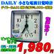 デイリー電波目覚 デイリーRA01(紺)¥3,000-(税別)