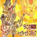 【CD】今この瞬間 / トゥクトゥク・スキップ