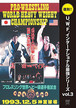 復刻!U.W.F.インターナショナル最強シリーズ vol.3 プロレスリング世界ヘビー級選手権試合 髙田延彦vsスーパー・ベイダー
