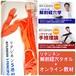 リタジネン式等身大解剖経穴タオル+オンライン教材基礎編2本セット