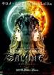 全部セット『salome-androgynos-(両性具有)』
