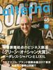 オルタナ48号(2017年3月31日発売)