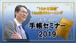江上治の手帳セミナー2019 in 広島(セミナーのみ or セミナー+懇親会を選んでください)
