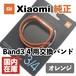 Xiaomi純正 Mi Band3/ Band4用カラーバンド:オレンジ XMWD02HM ORANGE 流通希少 レアアイテム