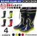 BEANS CLUB#102 ( ネイビー /  ライム / ブラック / レッド) 長靴 福山ゴム