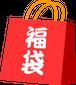 Sold out  2020年 福袋 オンライン先行販売2019年12/21日正午販売開始