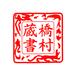 Web落款<701>楷書体(21mm印)
