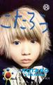テイクアウトライブカード「KOTARO CHANNEL」Vol.4