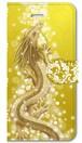 【iPhone5/5s/SE】豊かさの金龍 Golden Dragon of Abundance 手帳型スマホケース