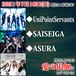 【愛の支援】ASURA / SAISEIGA / UniPointServants(7/18)