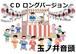 CD  「玉ノ井音頭」 (ロングバージョン)