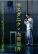 【DVD】iaku「エダニク」2016年版