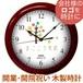 開店祝いに「ロゴ入木製枠35.5センチ壁掛け時計」オーダーメイド 壁掛け時計 スタンダード【送料無料商品】