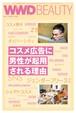 コスメ広告に男性が起用される理由|WWD BEAUTY Vol.595