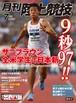 月刊陸上競技2019年7月号