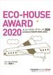 「PHJ ECO HOUSE AWARD」冊子バックナンバー