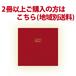 レシピ本(赤) Hiver ※2冊以上ご購入の方(地域別送料)