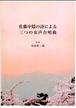 K17it904 SATO Chuin no UTA ni yoru 3 tsu no JYOSEI GASSYO-KYOKU(Female Chorus/S. KWAMURA /Full Score)