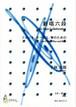 S0127 新唱六段(フルート,オーボエ,箏/千秋次郎/楽譜)