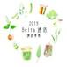 【Belta通信】2019年版 野菜