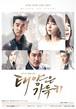 韓国ドラマ【太陽がいっぱい】Blu-ray版 全16話