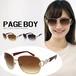 サングラス py2520 ビックフレーム ページボーイ UVカット 紫外線対策 サングラス レディース 人気 おすすめ 女性用 デカサングラス PAGE BOY