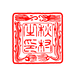 Web落款<707>篆古印(21mm印)