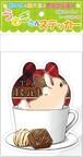 うさぎさんステッカー【cup rabbit チョコレート】