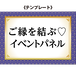 【NEW】[temp_L-2]和柄イベントパネル