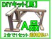 『送料着払い』DIYキット【スギ馬】A品 カミヤ先生考案の作業台