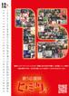 ヒトミリリィ15周年カレンダー12月【タイプA】