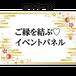 【NEW】[temp_F-2]和柄イベントパネル