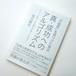 書籍【可能性を見つけた男の「真・成功へのアルゴリズム」】
