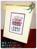 「応援団」スタンド付き[父の日ギフト]稚芸の額付きポストカード(LINE友だち特典有り)