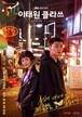 ☆韓国ドラマ☆《梨泰院クラス》Blu-ray版 全16話 送料無料!