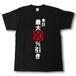 販売促進 Tシャツ 最大90%引き(文字) 黒T