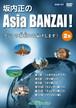 「坂内正の Asia BANZAI ! (2巻)」 DVD