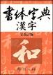 書体字典漢字  全改訂版  函入り上製本