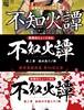 DVD歌舞伎ミュージカル「不知火譚」3枚セット