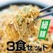 【工場直送】期間限定!!こんにゃく入り富士宮やきそば【緑麺】お試し3食セット