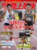 月刊陸上競技2017年5月号