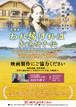 製作協力金10万円(10口):映画「われ弱ければ 矢嶋楫子伝」